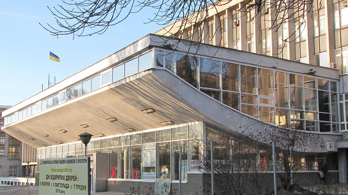 Приднепровская государственная академия строительства и архитектуры