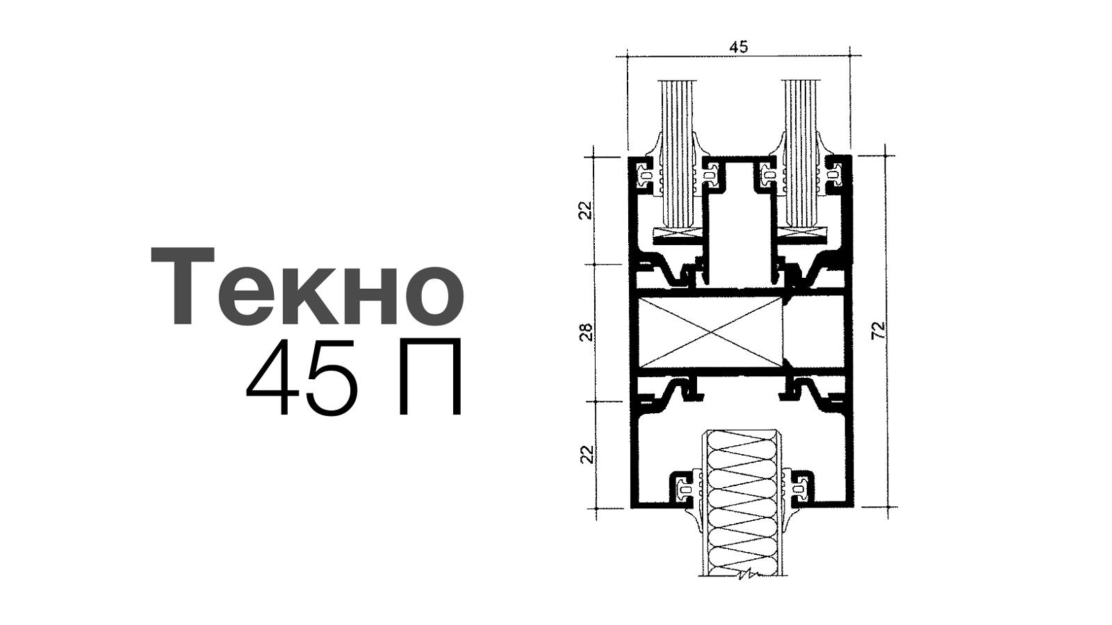 Алюмінієвий профіль Текно 45 П