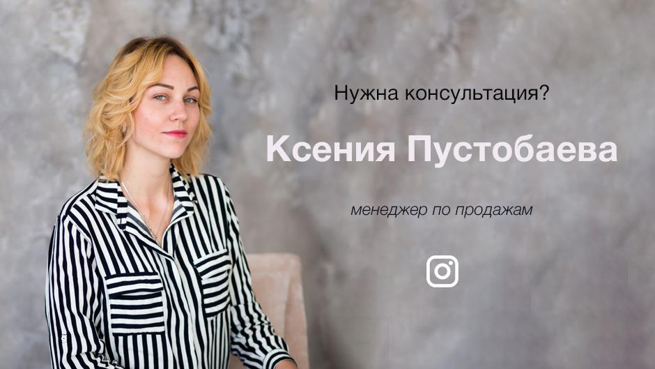 Инстаграм Ксения Пустобаева