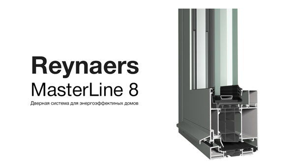 Алюмінієвий профіль Reynaers MasterLine 8