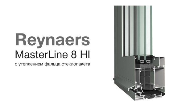 Алюмінієвий профіль Reynaers MasterLine 8 HI