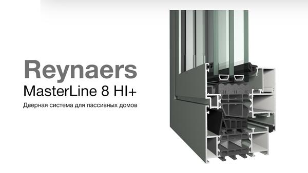 Алюмінієвий профіль Reynaers MasterLine 8 HI +