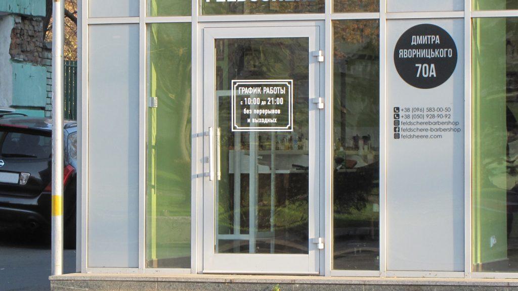 Двері в торговому комплексі
